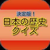 日本の歴史クイズ