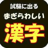 試験に出るまぎらわしい漢字【就職・漢字検定・漢検・クイズ】 1.0.0