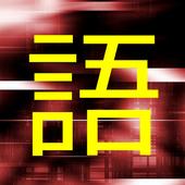 Japanese vocabulary quiz JLPT 1.0.0