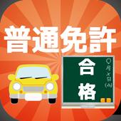 普通自動車運転免許模擬試験問題 1.0.1