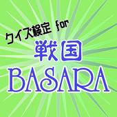 クイズ検定for戦国BASARA 0.0.2