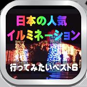 net.jp.apps.yasushiyokota.iruminashiyon icon