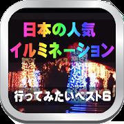 日本のイルミネーション人気ランキングベスト6 1.0.1