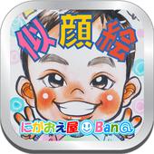 にがおえ屋Banの似顔絵教室クイズアプリ 1.0.0