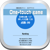 One touch game 参加者で点数を競うアプリです。 1.0.1