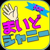 まいジャニfor関西ジャニーズジュニア 7.0.0