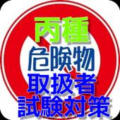丙種 危険物取扱者 試験対策アプリ 1.0.0