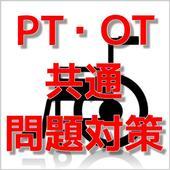 目指せ!合格 PT・OT 共通問題対策 1.0.0