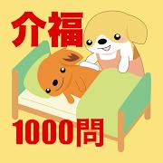 介護福祉士国試1000問-解説付 1.4