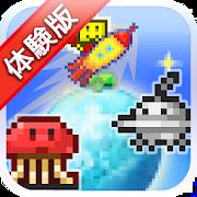 【体験版】アストロ探検隊 Lite 1.1.1