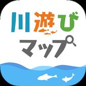 川遊びマップ 1.7.0