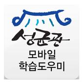 성균관원격평생교육원 학습도우미 1.0