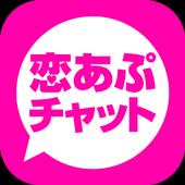 恋あぷ -出会いが広がるリアルタイムチャットSNS- 1.1.0.1