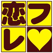 リア友達探しは恋フレ-登録無料の出会チャットアプリ 5