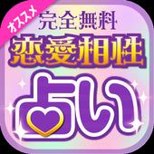 当たる恋愛占いが無料!2016年の結婚・復縁・不倫占いアプリ 1.1