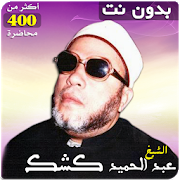abdelhamid kichk MP3 OFFLINE 3.5