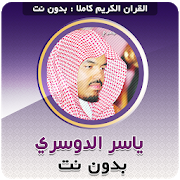 الشيخ ياسر الدوسري بدون نتتطبيقات إسلامية 2015Music & Audio