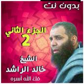 net.manhajona.khaledrachid2mp3 2.1 2.خالد الراشد