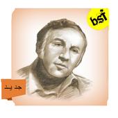 شعر نزار القباني 4.1