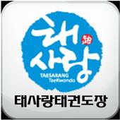 김해 태사랑태권도 7.0