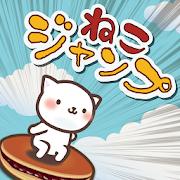 Cat Jump With Bean-jam pancake 1.3