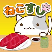 ねこすし 〜回転寿司ミニゲーム〜 1.8.2