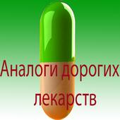 Аналоги дорогих лекарств 1.0
