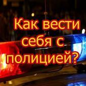 Как вести себя с полицией 1.0