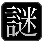 謎解きゲーム『メモ帳の謎 Episode 1』 1.20