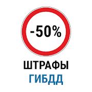 Штрафы ГИБДД – проверка и оплата онлайн 1.0.27
