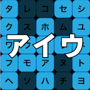 Learn Japanese Katakana - Study basic skills game 1.4.4
