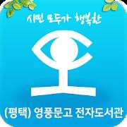 (평택)영풍문고 전자도서관 1.0.7