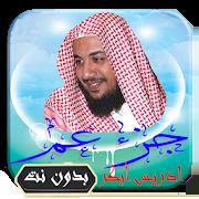 القرآن الكريم تلاوة ادريس أبكر جزء عم بدون نت 1.0