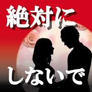 【脱出ゲーム】絶対に最後までプレイしないで〜謎解き&パズル〜 1.3