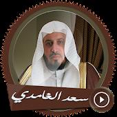 القرآن الكريم -الغامدي بدون نت 1.0