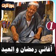 اغاني رمضان و العيد 11 Apk Download Android Music Audio
