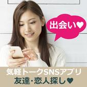 出合いチャット【すぐとも】無料の出会系アプリで友達探しトーク 1
