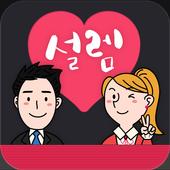 내 애인 찾기 소개팅 ♥ 설렘 - 돈버는 앱 1.1.8