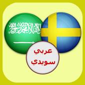 قاموس عربي سويدي ناطق 2.0