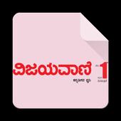 Vijayavani 0.9.3