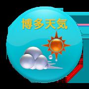 博多天気 1.9.7