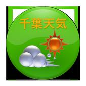 千葉天気 1.9.8