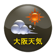 大阪天気 1.9.8