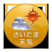 さいたま天気 1.9.8