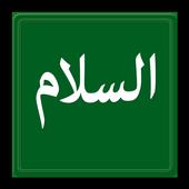 AsSalam: Hadith,Tafsir, Dua 1.4