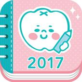 歯科衛生士国家試験対策 過去問倶楽部<2017年版> 1.0.0