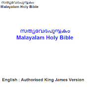 Malayalam Bible : Malayalam/English 2.0.2