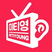 미티영: 미국TV로 원서읽기, 문장반복, 쉐도잉 3.8.12
