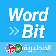 (شاشة مغلقة)  الإنجليزية WordBit 0.3.7