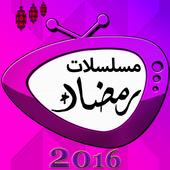 مسلسلات رمضان 2016 1.0
